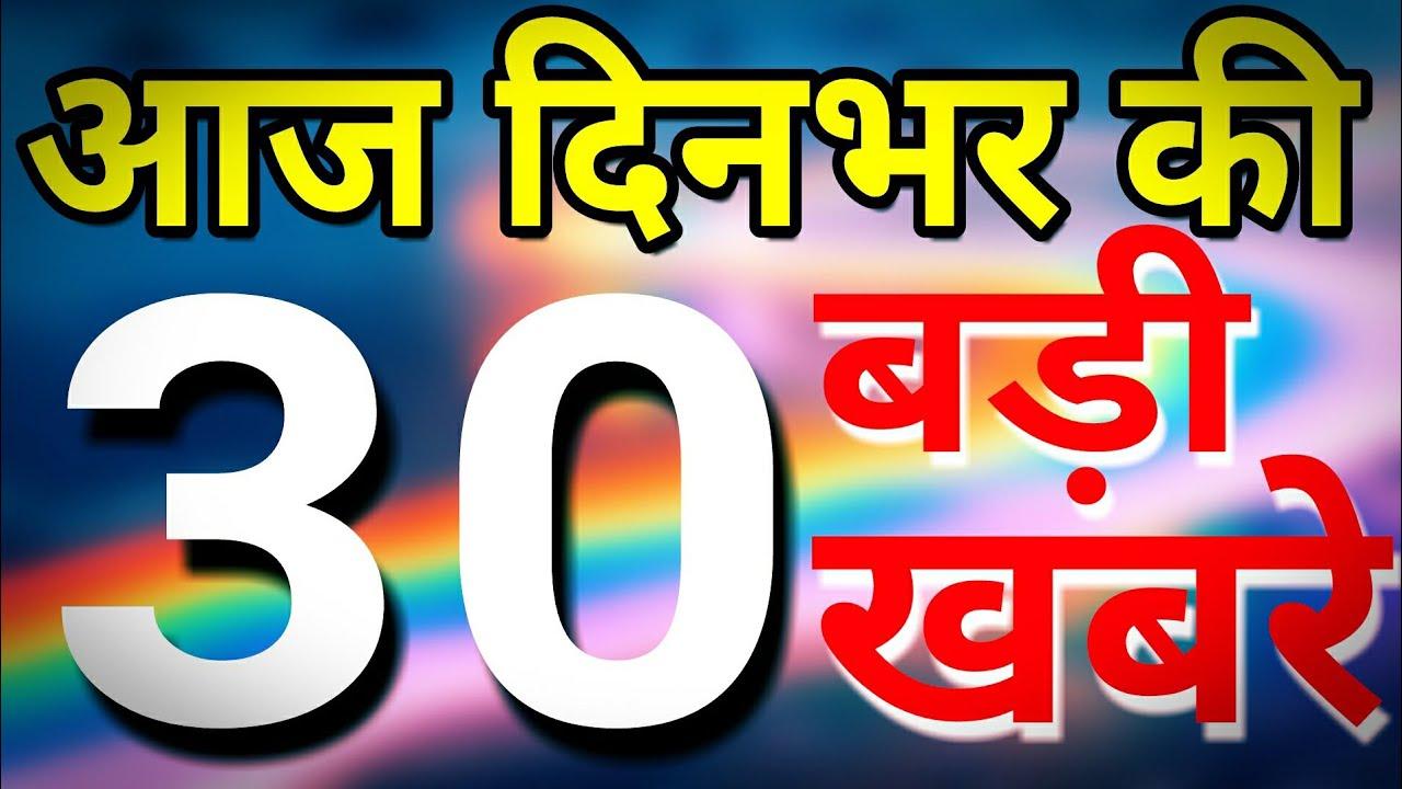 Today Breaking News ! आज 12 फरवरी के मुख्य समाचार, 12 February 2019 PM Modi Petrol,SBI, Bank, ATM