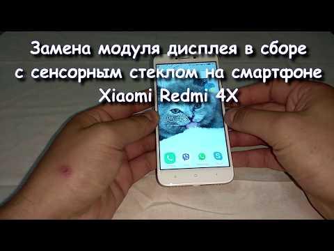 Xiaomi Redmi 4X. Замена модуля дисплея в сборе с сенсорным стеклом