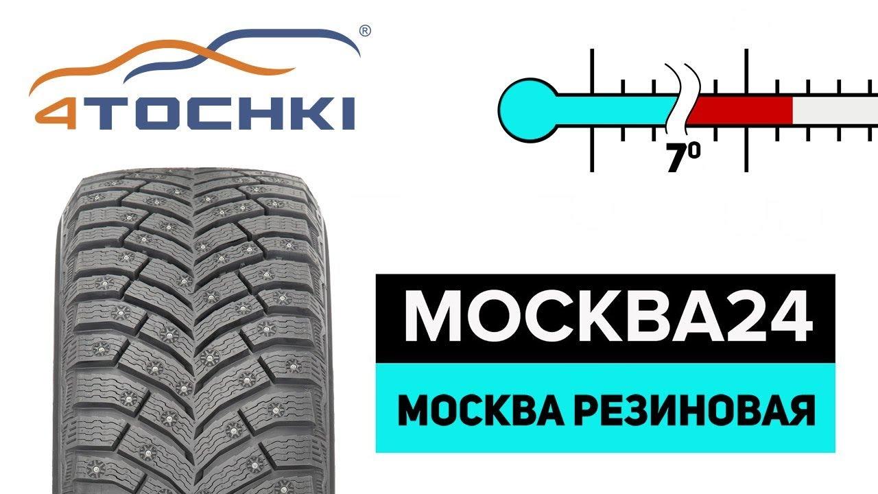 Эфир канала Москва 24 - Москва резиновая  на 4 точки. Шины и диски 4точки - Wheels & Tyres