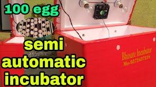 100 अंडो का सेमी आटोमेटिक इनक्यूबेटर! Semi automatic incubator 09372437218 thumbnail