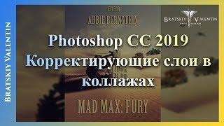 Photoshop CC 2019 Корректирующие слои в коллажах