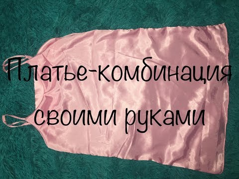 сорочка женская под платье