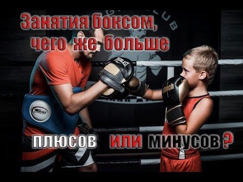 Быть боксёром  Плюсы и минусы