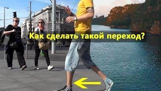 Эффектный переход в Adobe Premiere Pro .Walk by transithion