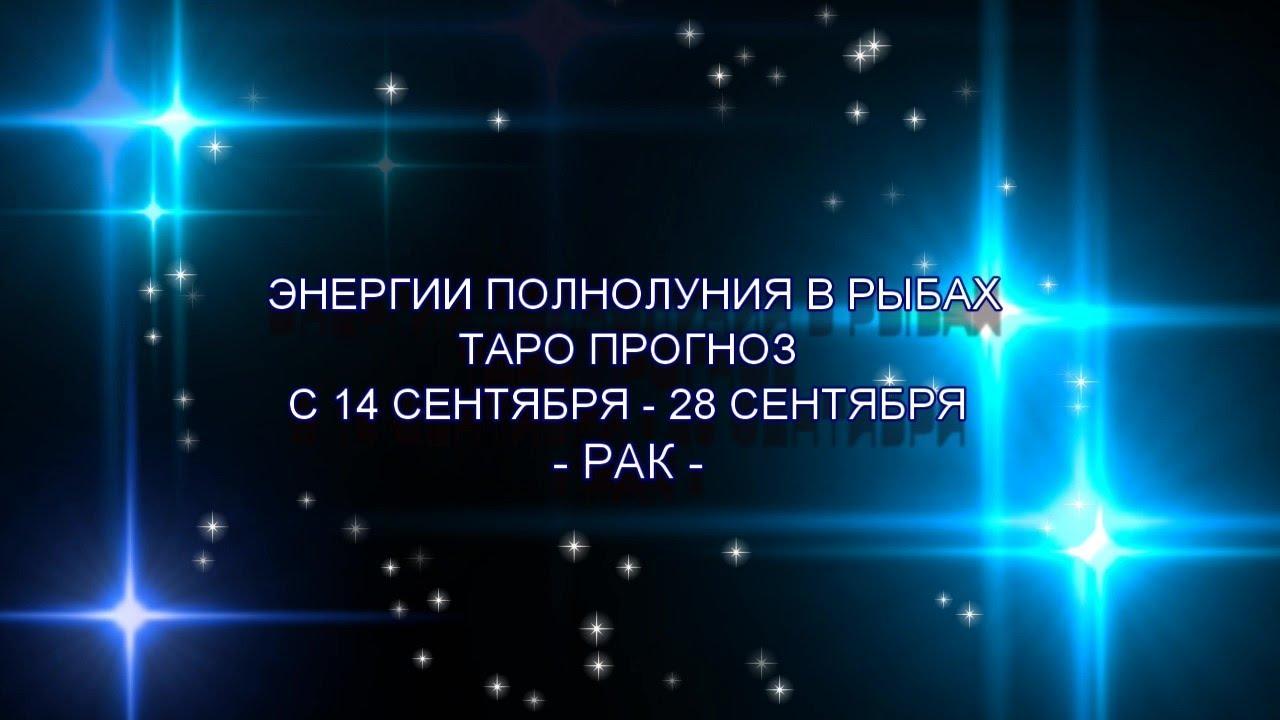 ♋ РАК — ЭНЕРГИИ ПОЛНОЛУНИЯ — ТАРО ПРОГНОЗ c 14 сентября — 28 сентября