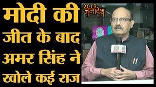 Amar Singh Interview: सुनाया Mani Shankar को पीटने का किस्सा।Election Results 2019।Saurabh Dwivedi