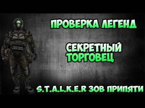 Проверка легенд - Секретный торговец - S.T.A.L.K.E.R зов Припяти