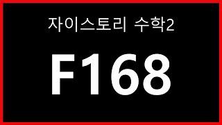 수학2 자이스토리 F168 / 2018년 가형 11월 21번(고2)