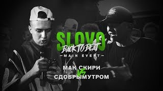 SLOVO BACK TO BEAT: МАК СКИРИ vs СДОБРЫМУТРОМ (MAIN-EVENT) | МОСКВА