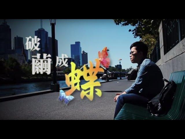 電視節目 TV1336 破繭成蝶 (HD粵語) (澳洲系列)