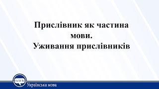 Урок 20. Українська мова 11 клас