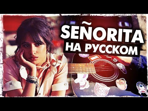 Señorita - Перевод на русском (Shawn Mendes, Camila Cabello)(Acoustic Cover) от Музыкант вещает