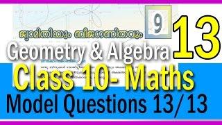SSLC exam maths  march 2014 SURE QUESTION NO 23 PART 13