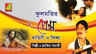 ফুলমতির প্রেম কাহিনী ও কিচ্ছা | Jakir Boyati | Bangla Baul kichha pala Gaan