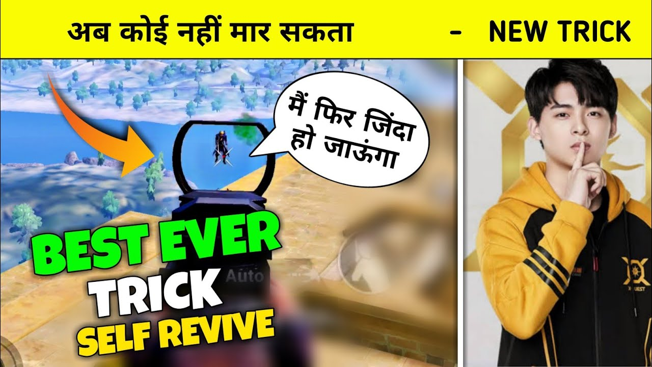 No one can KILL you after using this TRICK - Self Revive Trick - Pubg mobile Hindi Gameplay