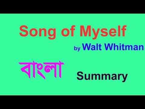 song of myself by Walt Whitman in bangla