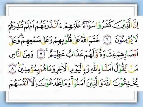 Tajwid Surat Al Baqoroh Contoh Cd Tutorial Drs Ari Ramadan Www