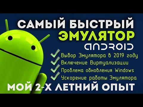 Самый Быстрый Эмулятор Андроида на ПК. Ускорение эмулятора Android