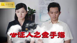 【1080 Full Movie】《公证人之金手指》心机女伪造事故现场,杀人骗高额保险 (司珂华 / 高天 / 王卓)