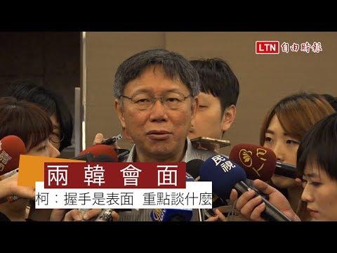 兩韓領導人碰面 柯文哲:握手是表面 重要是談什麼