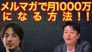 ひろゆき×ホリエモン:メルマガで月1000万になる方法!!