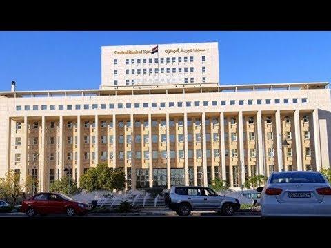 البنك المركزي السوري فارغ والإعلام الروسي يؤكد  - 19:53-2019 / 9 / 16