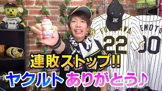 阪神メッセンジャーがハーラートップの4勝目!!大山・ロサリオ・糸原にタイムリーヒットでヤクルト倒して連敗ストップや!