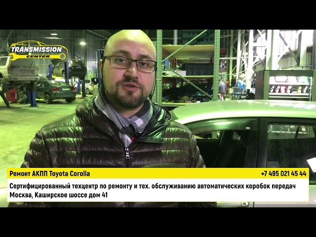 #2 Отзыв клиента - ремонт АКПП Toyota Corolla