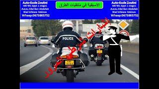 code de la route دروس تعليم السياقة_ شرح إشارات شرطي المرور _