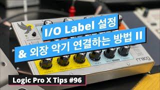I/O Label 설정 및 로직에서 외장 악기 연결하는 방법 Part. 2
