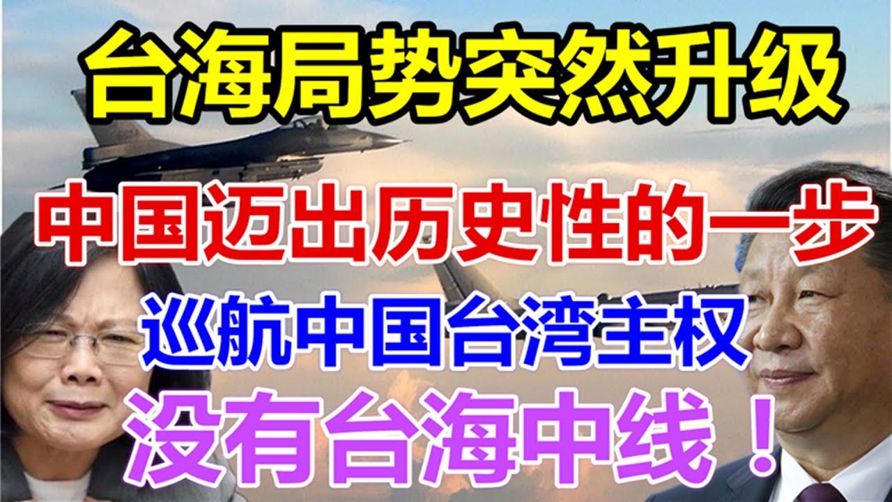 台海局势突然升级,中国迈出历史性的一步,巡航中国台湾主权,没有台海中线!