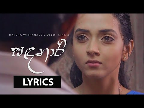 Sandanari (Husme Samada) - Harsha Withanage  | Official Audio