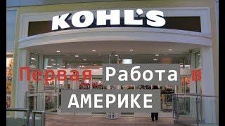 США: моя Работа в Магазине KOHL'S и... Shopping (Исправленное)