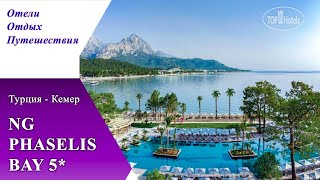 Обзор отеля NG PHASELIS BAY 5 Турция Кемер