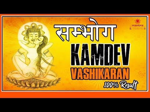Sambhog Kamdev Vashikaran Mantra    सम्भोग मंत्र से प्यार पाना आसान   