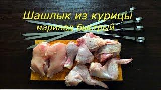 Шашлык из курицы быстрый маринад