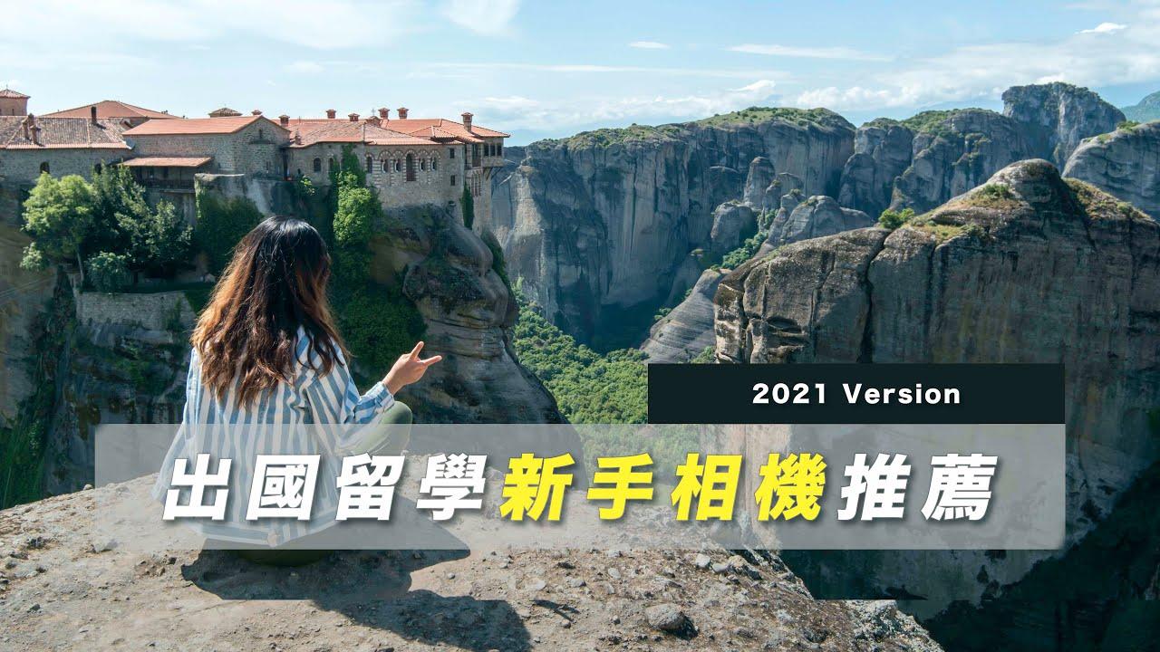 【新手向】出國留學的相機推薦? 過來人的經驗分享|Vlog相機能選 iPhone 13或GoPro 10?