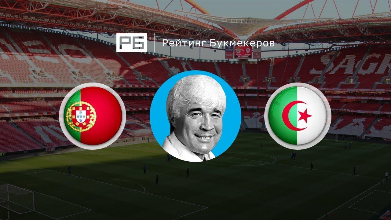 Португалия - Гана: прогноз и ставки на матч ЧМ 2014 по футболу