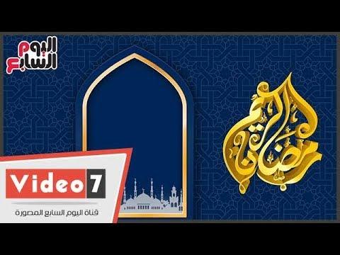 اليوم السابع :أول إمساكية لشهر رمضان .. ومفاجأة فى يوم الجمعة