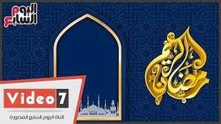 أول إمساكية لشهر رمضان .. ومفاجأة فى يوم الجمعة