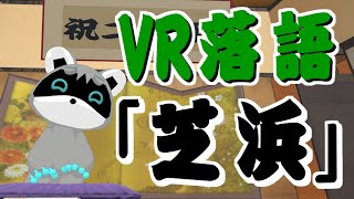【VR落語】アライグマの芝浜【白二郎】