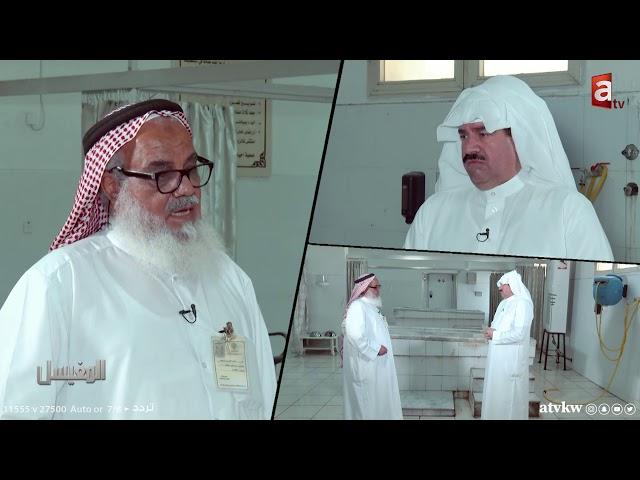 أداب التعزية وزيارة القبور - المغيسل حلقة 18