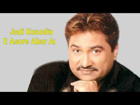 Tomra Asbe To Kumar Sanu Bangla Hitz Song Skachat S 3gp Mp4 Mp3 Flv