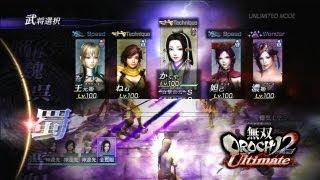 無双OROCHI2 Ultimate Level Up / Exp Farming (経験値稼ぎ) Unlimited Mode