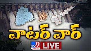 జలజగడం || AP \u0026 Telangana Water War - TV9 Digital LIVE