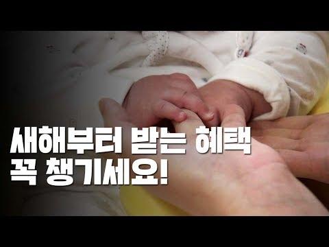 새해부터 한부모가족 아동 양육비 20만 원 지급 / YTN