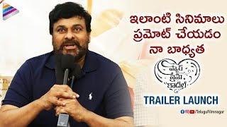 Chiranjeevi SUPERB Speech   Pyaar Prema Kadhal Trailer Launch   Yuvan Shankar Raja   Tammareddy