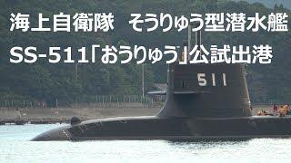 [4K] 海上自衛隊 そうりゅう型潜水艦 SS-511「おうりゅう」公試出港