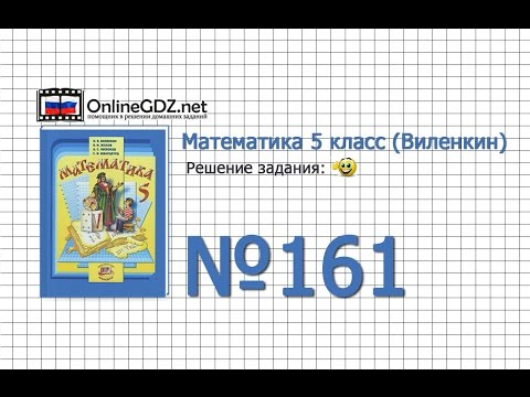 № 336 - Математика 5 класс Виленкиниз YouTube · С высокой четкостью · Длительность: 3 мин51 с  · Просмотры: более 1000 · отправлено: 19.08.2016 · кем отправлено: GDZ Ru
