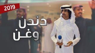 شيلة   دندن وغن دندن وغن   أداء فهد بن فصلا   جديد 2019